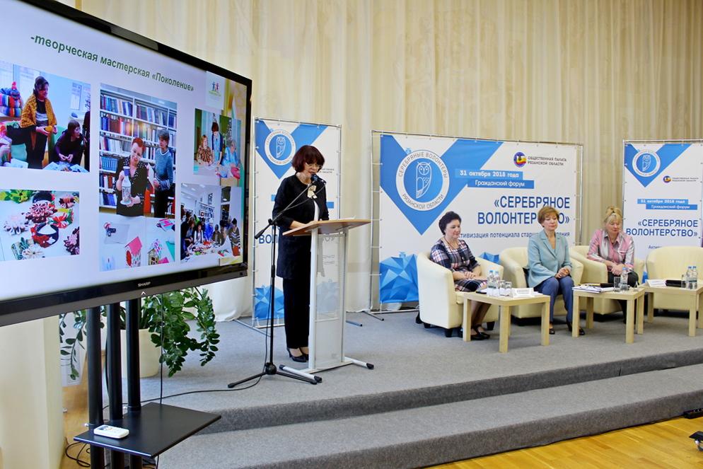 Гражданский форум Рязанской области от 31 октября 2018 года