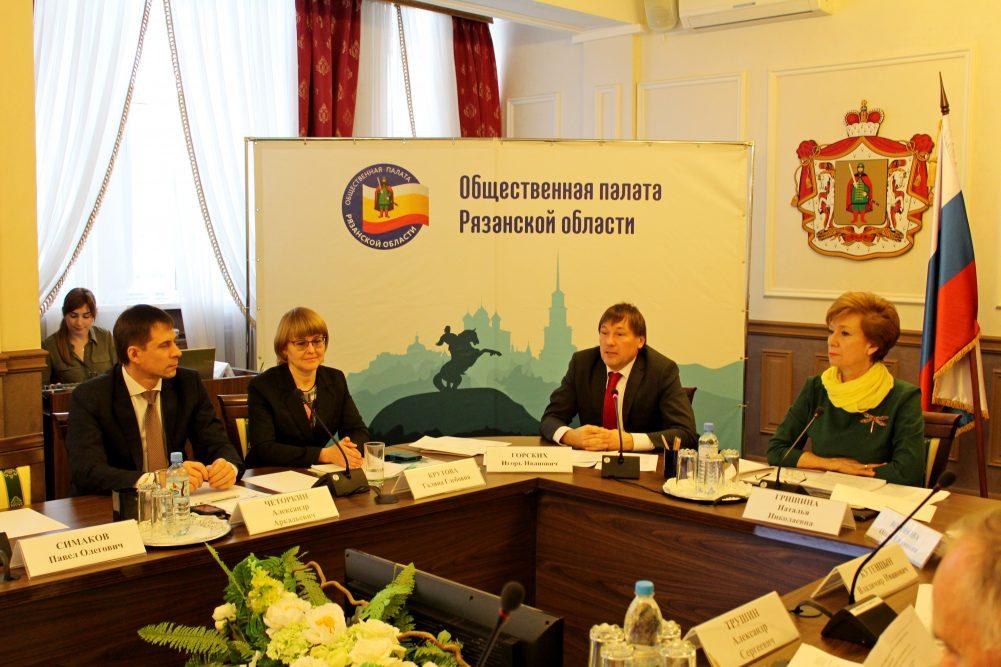 Расширенное заседание совета ОП РО от 30 ноября 2018 года