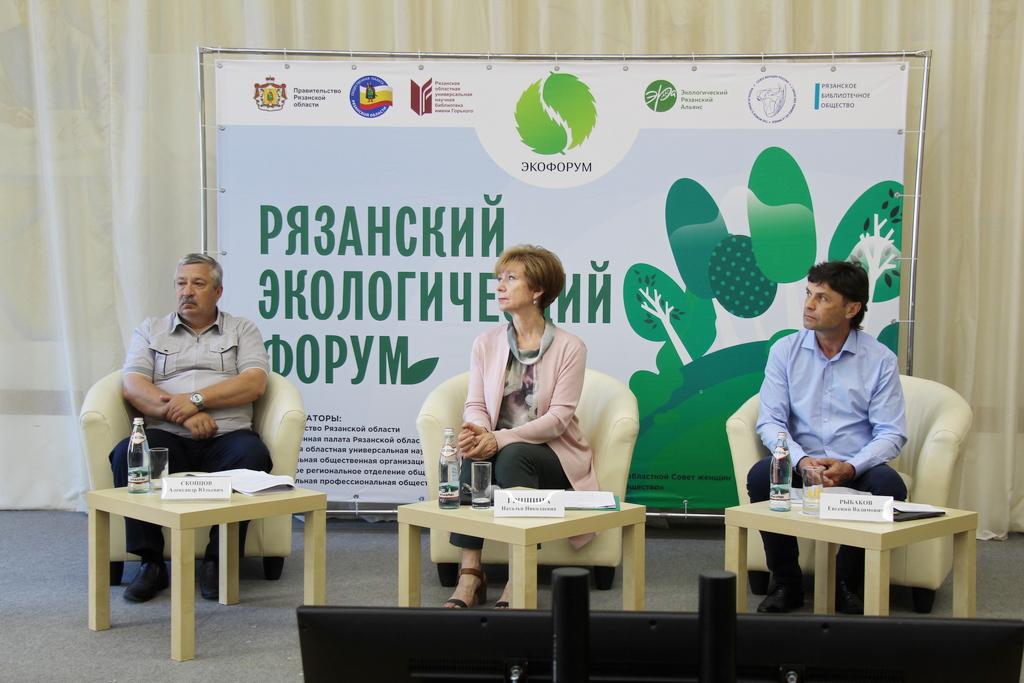 Рязанский экологический форум от 4 июня 2019 года